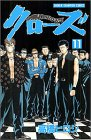 クローズ 11 (少年チャンピオン・コミックス)