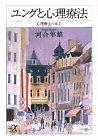 ユングと心理療法―心理療法の本〈上〉 (講談社プラスアルファ文庫)