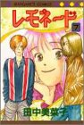 レモネード 7 (マーガレットコミックス)