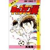 キャプテン翼 9 (ジャンプコミックス)