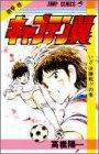 キャプテン翼 (第9巻) (ジャンプ・コミックス)