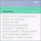 Toko Furuuchiコンサート98「魔法の手」 [DVD]