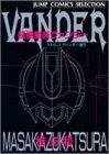 超機動員ヴァンダー 1 ヴァンダー誕生 (ジャンプコミックスセレクション)
