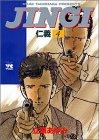 仁義 4 (ヤングチャンピオンコミックス)