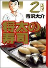 将太の寿司(2) (講談社漫画文庫)
