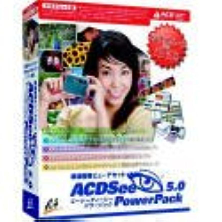 眉施し揮発性ACDSee 5.0 PowerPack アカデミック