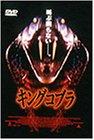 キングコブラ [DVD]