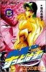 真島クンすっとばす!! 5―陣内流柔術武闘伝 怒れる獅子 (ジャンプコミックス)