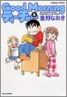 Good Morningティーチャー 2 (バンブー・コミックス)