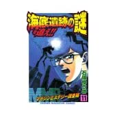 MMRマガジンミステリー調査班 11 海底遺跡の謎を追え!! (少年マガジンコミックス)