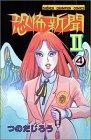 恐怖新聞 (2-4) (少年チャンピオン・コミックス)
