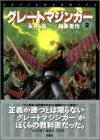 グレートマジンガー 2 (アクションコミックス)