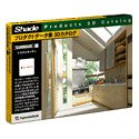Shade プロダクトデータ集 3Dカタログ「SUNWAVE編」システムキッチン