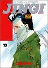 JINGI/仁義 18 (ヤングチャンピオンコミックス)