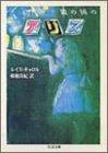 鏡の国のアリス (ちくま文庫)
