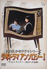 NHK少年ドラマ・アンソロジーI [DVD]
