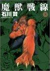 魔獣戦線 THE COMPLETE 2 (アクションコミックス)