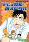 ラディカル・ホスピタル 第7巻