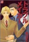 トラブルメイカー (ドラコミックス (No.034))