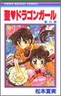 聖(セイント)〓ドラゴンガール (6) (りぼんマスコットコミックス (1409))