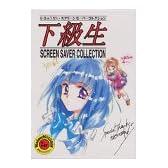 下級生 Screen Saver Collection