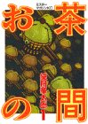 お茶の間 / 望月 峯太郎 のシリーズ情報を見る