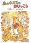 森のネズミのおひっこし (ポプラ社のなかよし童話―森のネズミシリーズ (15))の詳細を見る