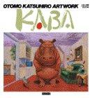 Kaba―Otomo Katsuhiro art work / 大友 克洋 のシリーズ情報を見る