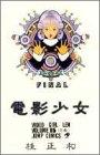 電影少女 15 (ジャンプコミックス)
