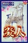 炎人 1 (ボニータコミックス)