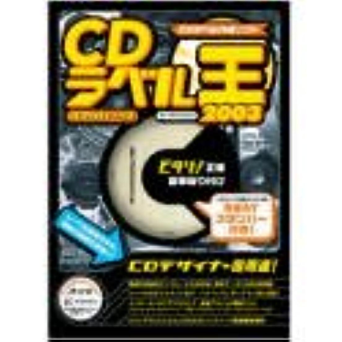 乞食女優スマートCDラベル王 2003 for Windows スタンパー付き