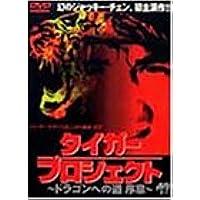 タイガー・プロジェクト~ドラゴンへの道 序章~