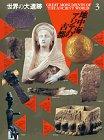 世界の大遺跡 (3) 地中海アジアの古都