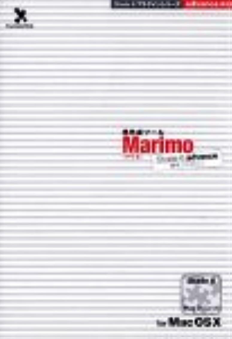 カートリッジ伝えるに同意するShade 6 プラグインシリーズ Marimo for MacOS X