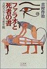 ファラオと死者の書―古代エジプト人の死生観 (小学館ライブラリー)の詳細を見る