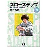 スローステップ〔小学館文庫〕 (3)