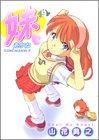 妹 9―あかね (ヤングジャンプコミックス)
