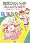おばけのソッチおよめさんのまき (ポプラ社の小さな童話―角野栄子の小さなおばけシリーズ)