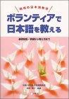 ボランティアで日本語を教える―基礎知識・情報から教え方まで (地域の日本語教育)