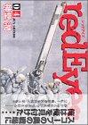 redEyes(4) (KCデラックス 月刊少年マガジン)