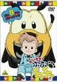 だいすき! ぶぶチャチャ(8) [DVD]