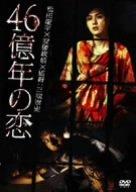 46億年の恋 [DVD]