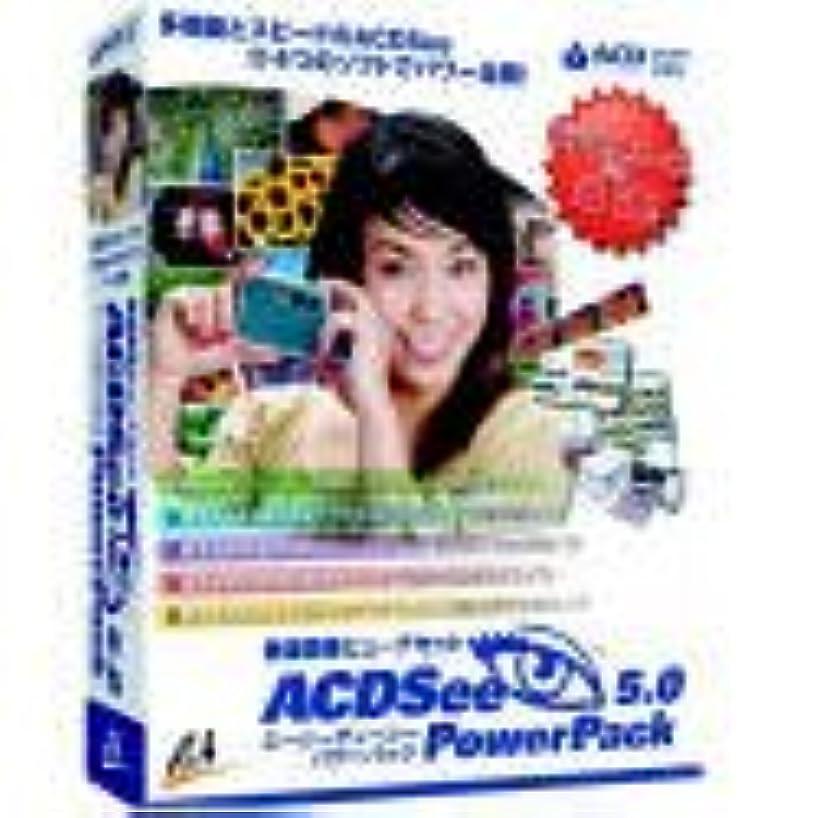 きつくカップル小競り合いACDSee 5.0 PowerPack