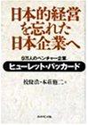 日本的経営を忘れた日本企業へ―9万人のベンチャー企業。ヒューレット・パッカードの詳細を見る