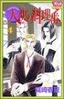 天使の料理番 4 (ボニータコミックス)