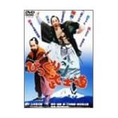 びっくり武士道 [DVD]