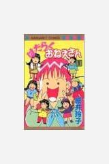 はたらくおねえさん 1 (マーガレットコミックス) コミック