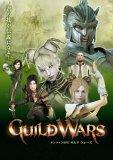 Guild Wars(ギルドウォーズ)