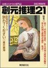創元推理21 (2002年秋号) (創元推理文庫)