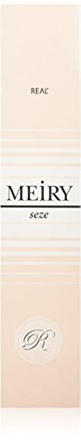 異なる軽量消去メイリー セゼ(MEiRY seze) ヘアカラー 1剤 90g 8NB